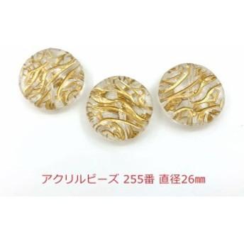■ アクリルビーズ 255番 コイン 不規則模様 10個入り 直径26mm 穴径2mm 両穴 厚8mm クリアアンティークゴールド色