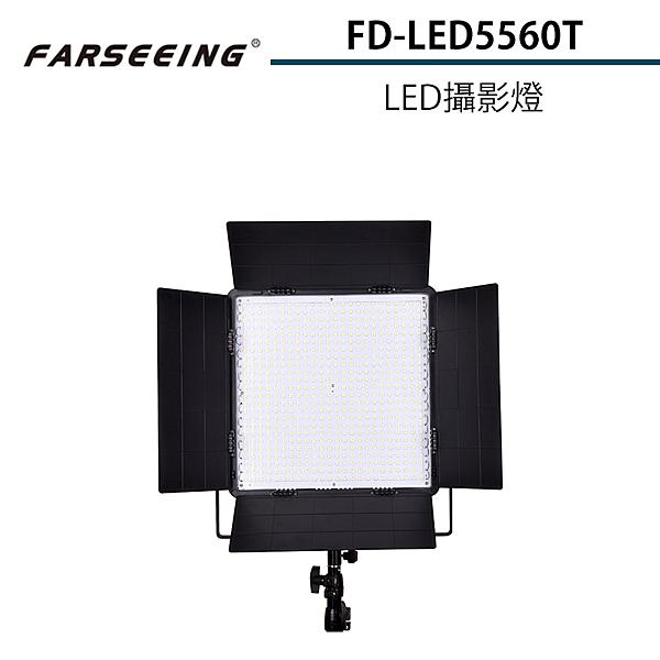【EC數位】Farseeing 凡賽 FD-LED5560T 專業LED攝影燈 單色溫 補光燈 商攝