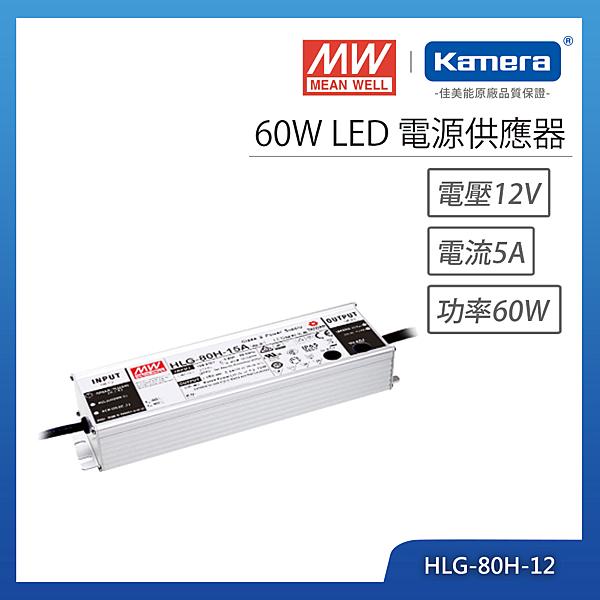 明緯 60W LED電源供應器(HLG-80H-12)