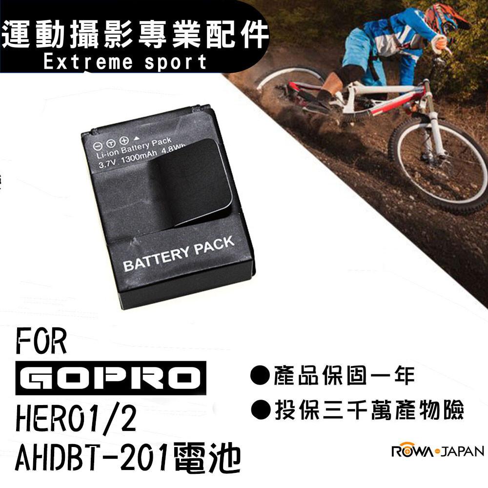rowa 樂華 for gopro hero1 hero2 ahdbt201電池 相容原廠
