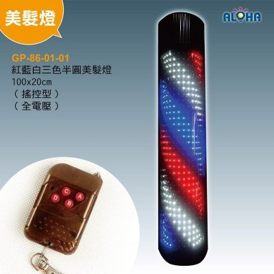 LED美髮燈箱【GP-86-01-01】紅藍白三色半圓美髮燈100x20cm(搖控型)廣告招牌燈 LED燈 立式美髮燈