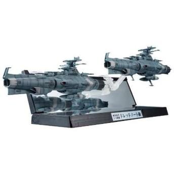 バンダイ 輝艦大全 1/2000地球連邦主力戦艦ドレッドノート級 2隻セット
