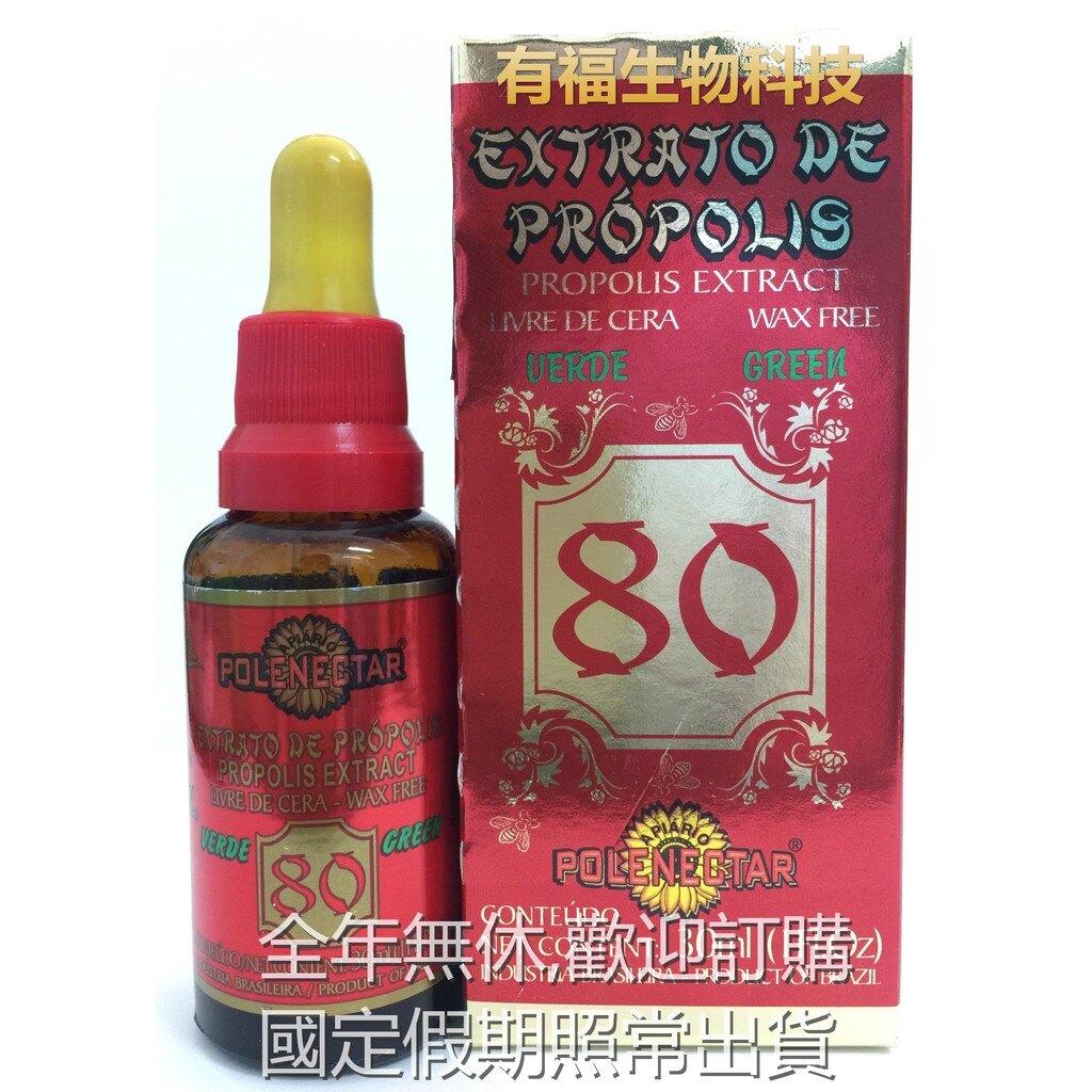 【有福蜂膠】 POLENECTAR寶藍80%微酒精巴西蜂膠 12瓶特價5000