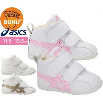アシックス(asics) スクスク ファブレファースト FIRST SL 3 キッズシューズ TUF123 すくすく 運動靴 スニーカー