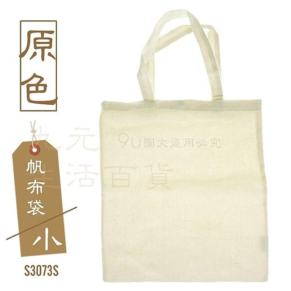 【九元生活百貨】9uLife 原色帆布袋/小 S3073S B5提袋 肩背袋 購物袋 環保袋