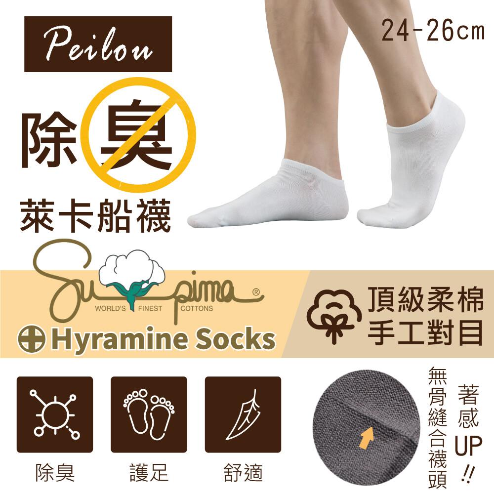 貝柔台灣製supima抗菌萊卡除臭船型襪(男/女)(多色可選)