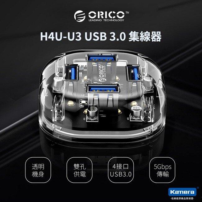 ORICO多接口擴展轉換器4孔(H4U-U3)