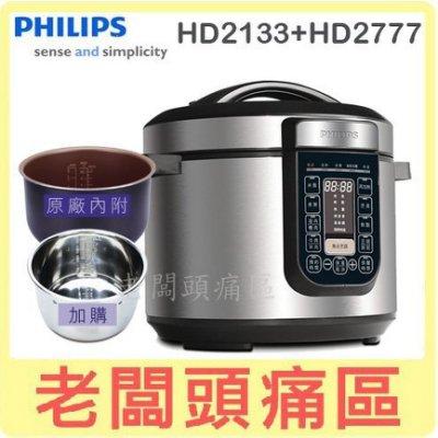 老闆頭痛區~PHILIPS飛利浦 智慧萬用鍋HD2133+不銹鋼內鍋乙個HD2777