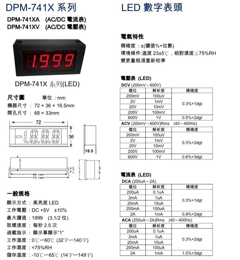 數字電壓錶頭 DPM-741XA