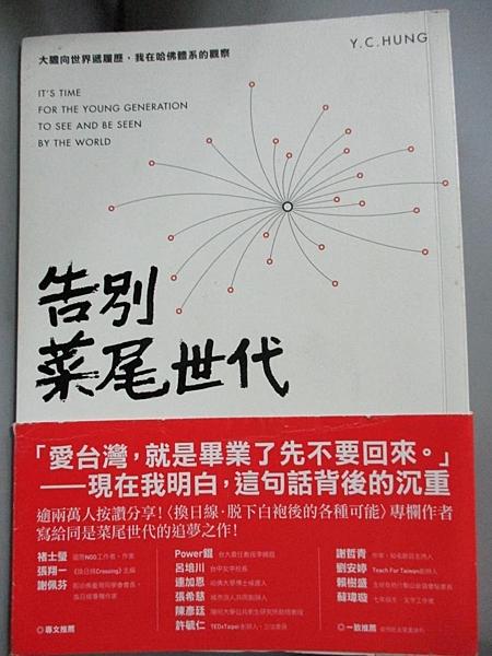 【書寶二手書T5/勵志_GKG】告別菜尾世代-大膽向世界遞履歷,我在哈佛體系的觀察_Y.C.Hung