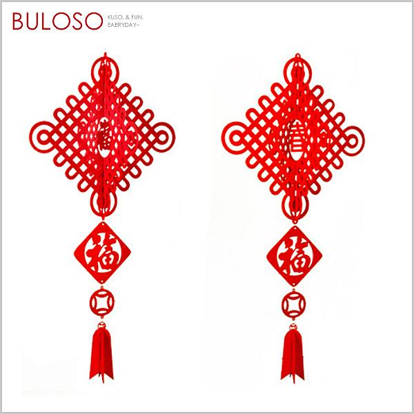 《不囉唆》春節 立體中國結掛件 (不挑色/款) 掛飾 擺件 吊飾 春節 新年 裝飾【A432754】