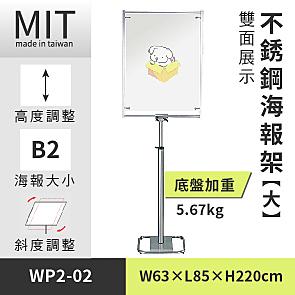 台灣製造多功能伸縮特大型不鏽鋼海報架 WP2-02 !工廠直營下殺54折+分期零利率!廣告架!