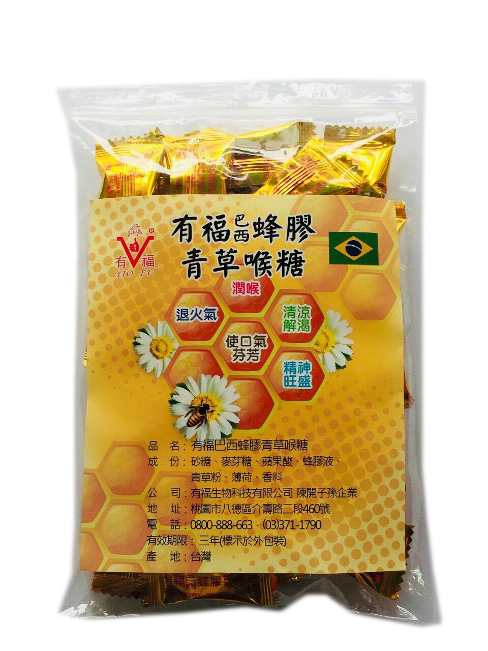 【有福巴西蜂膠】巴西蜂膠青草潤喉糖1包30粒 $99元