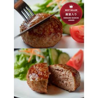 門崎熟成肉 格之進 ハンバーグ食べ比べセット(金格・白格・黒格ハンバーグ各2個入り)