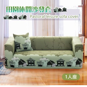 【三房兩廳】田園休閒彈性優質沙發套-1人座