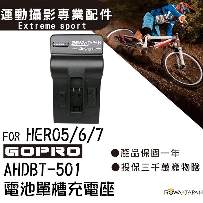 rowa 樂華 for gopro hero5 hero6 hero7 ahdbt501 電池單槽充