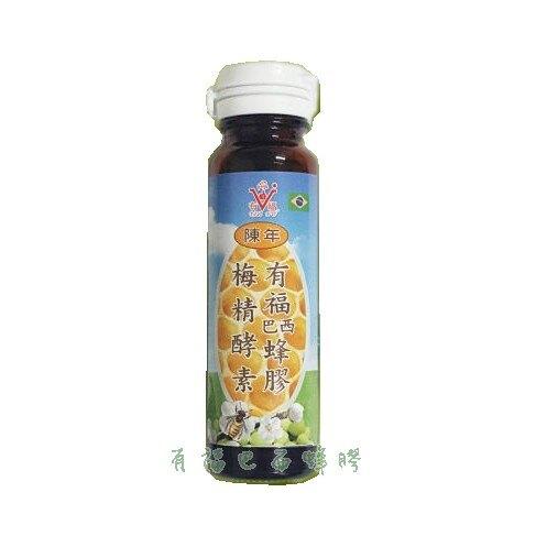 有福巴西蜂膠 梅精酵素 25ML 隨身瓶 4入組$160元