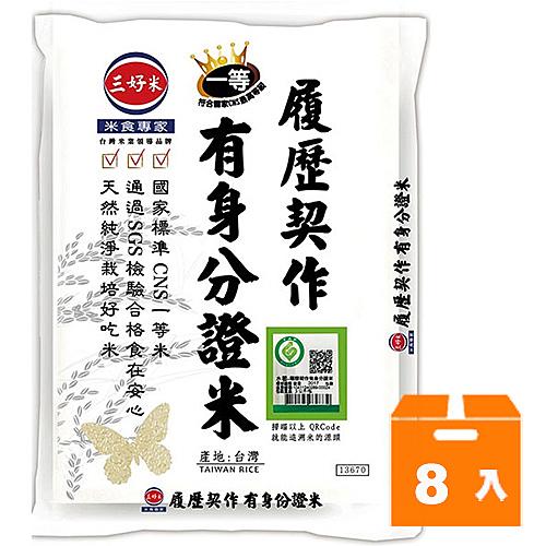 三好米一等米履歷契作身分證米3kg(8入)/箱【康鄰超市】