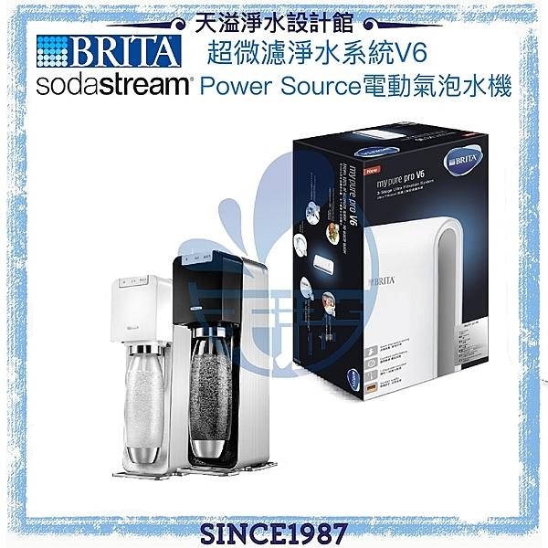 【滿額贈】【BRITA x Sodastream】mypurepro V6超微濾淨水系統 + Power Source氣泡水機(白/黑)【BRITA授權】