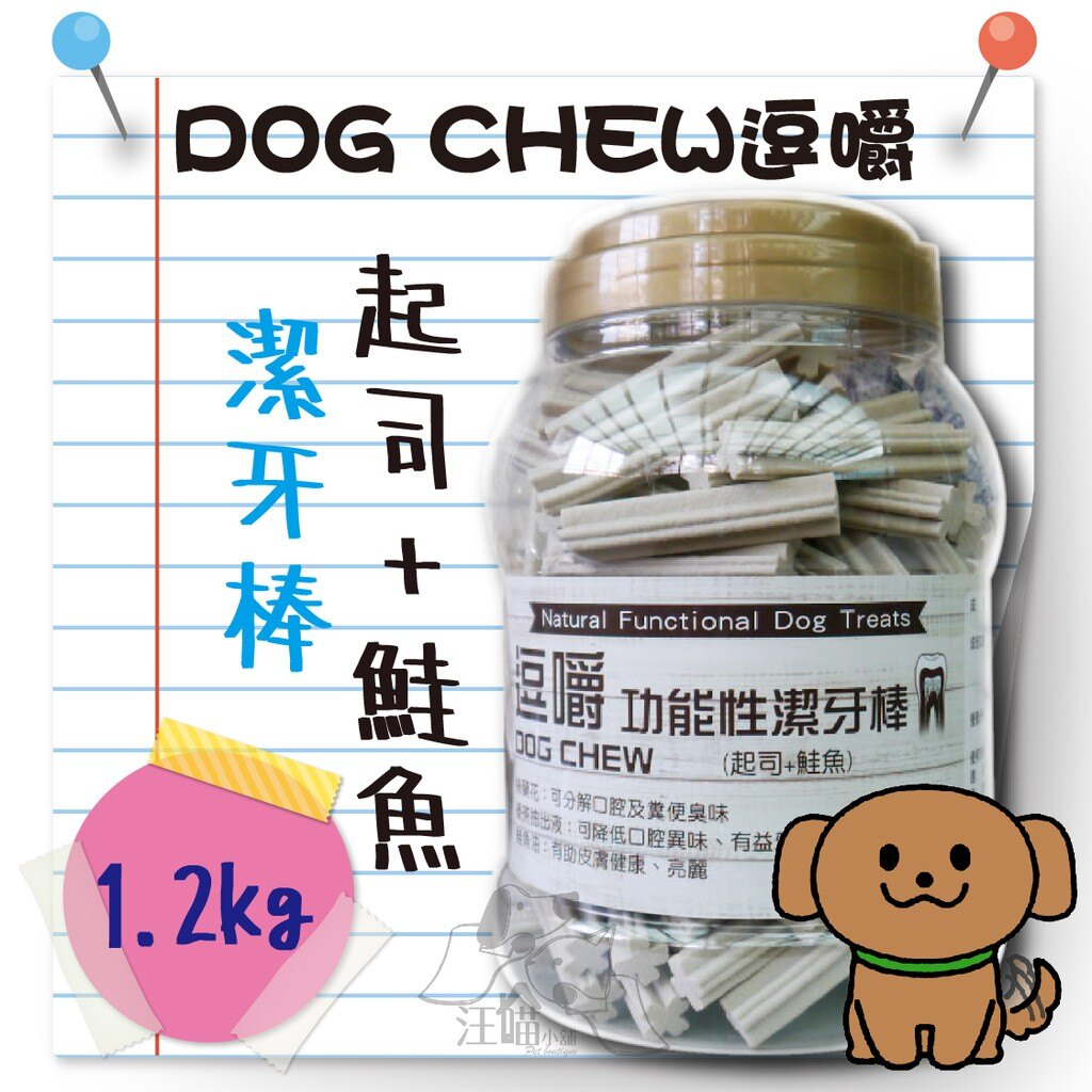 『犬貓用』逗嚼 功能性潔牙棒【起司+鮭魚】 1.2kg