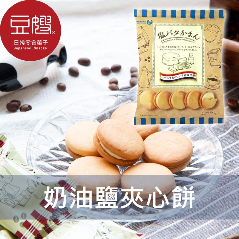 【寶製】日本零食 Takara 寶製奶油鹽夾心餅乾(137g)