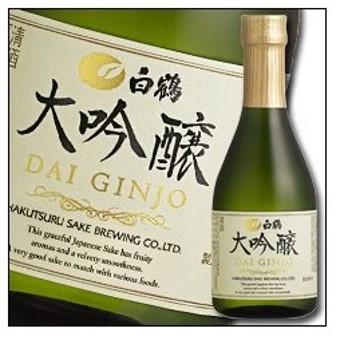 白鶴酒造 白鶴 大吟醸300ml瓶×1ケース(全12本)【送料無料】