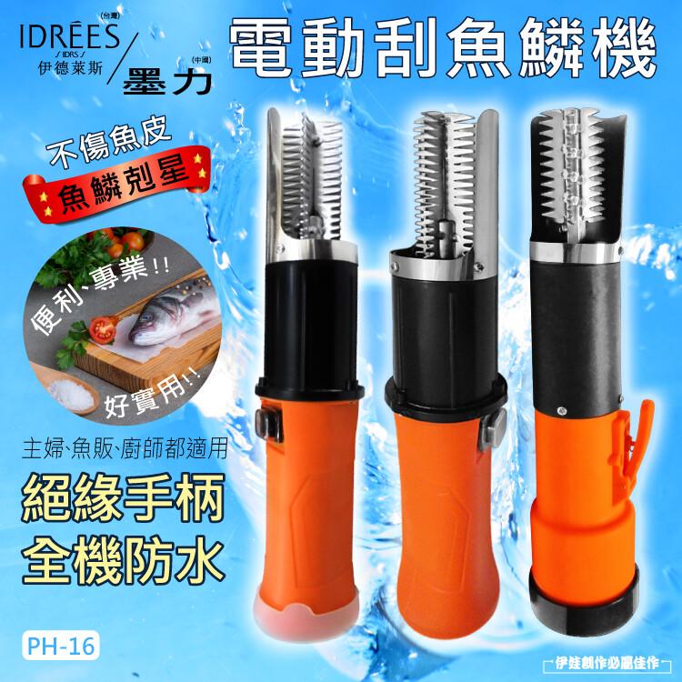 電動魚鱗機充電款ph-16除魚鱗機充電式旗艦版電動刮魚鱗機 去魚鱗 刮鱗器 殺魚機