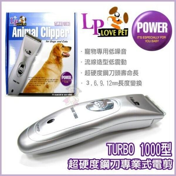 電剪 turbo 1000型