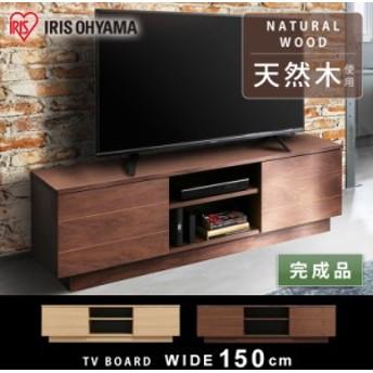 テレビ台 幅150cm 44~55型 テレビボード TV TVボード AVボード 収納 ローボード ロータイプ 配線収納 テレビ収納 ボックステレビ台 アッ