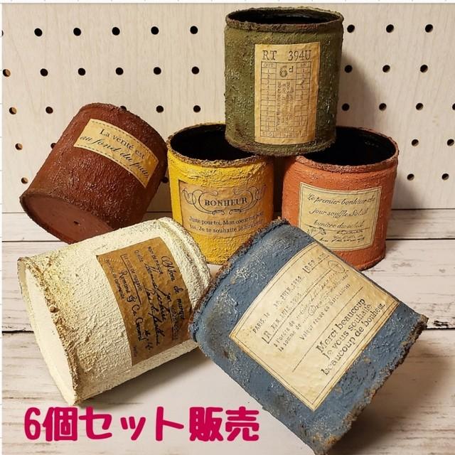 (6個セット販売)リメイク缶 リメ缶