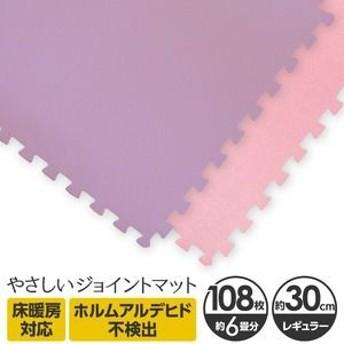 ds-982583 やさしいジョイントマット 約6畳(108枚入)本体 レギュラーサイズ(30cm×30cm) パープル(紫)×ピンク 〔クッションマット