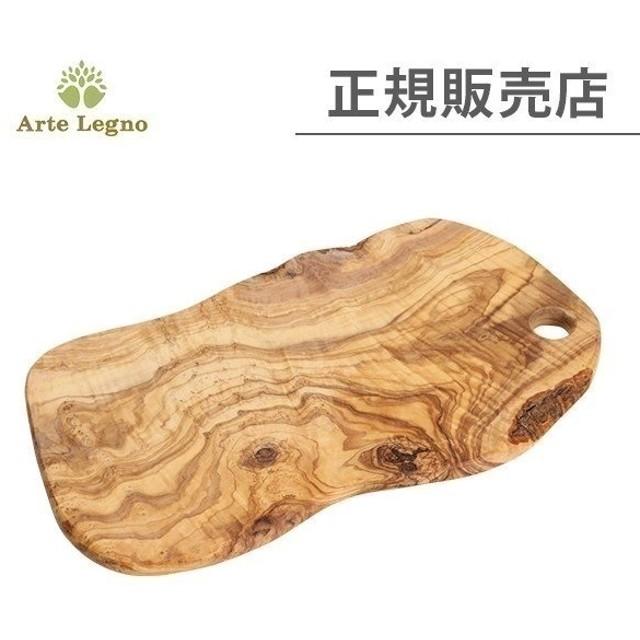 アルテレニョ Arte Legno カッティングボード オリーブウッド イタリア製 NOV77.1 Natural まな板 木製 ナチュラル アルテレーニョ 正規販売店 新生活