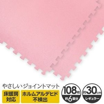 ds-1164512 やさしいジョイントマット 約6畳(108枚入)本体 レギュラーサイズ(30cm×30cm) ピンク単色 〔クッションマット 床暖房対応