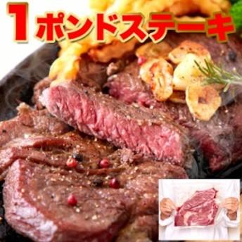 牛肩ロース 熟成肉 1ポンド ステーキ(450g) 冷凍
