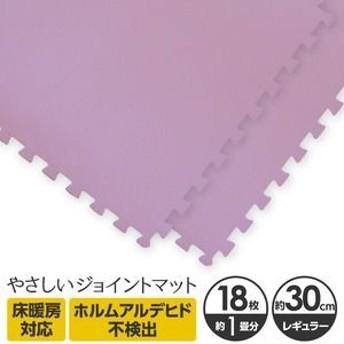 ds-1164506 やさしいジョイントマット 約1畳(18枚入)本体 レギュラーサイズ(30cm×30cm) パープル(紫)単色 〔クッションマット 床