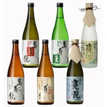 萬寿鏡 晩酌酒セット(720ml×6本入)