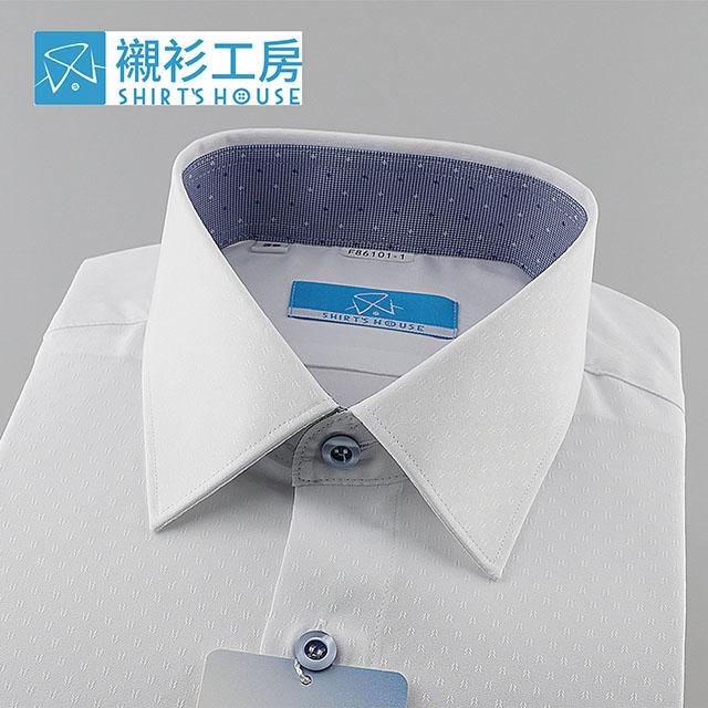 白色素面緹花、領座配布、吸汗速乾特殊材質合身長袖襯衫86101-01 -襯衫工房