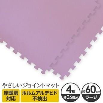 ds-1164502 やさしいジョイントマット 4枚入 ラージサイズ(60cm×60cm) パープル(紫)単色 〔大判 クッションマット 床暖房対応 赤ち