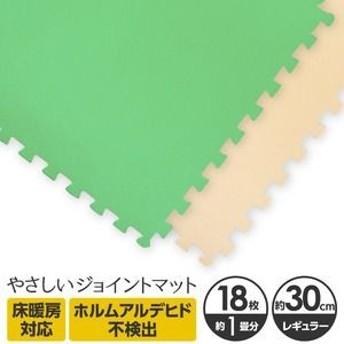 ds-982577 やさしいジョイントマット 約1畳(18枚入)本体 レギュラーサイズ(30cm×30cm) ミント(ライトグリーン)×ベージュ 〔クッ
