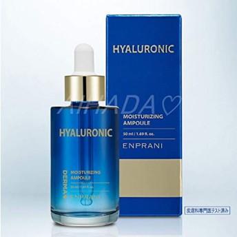 エンプラニ ダーマプラスアンプル (ヒアルロニックアンプル)/ ENPRANI Derma+ Ampoule 50ml(Hyaluronic) 韓国コスメ