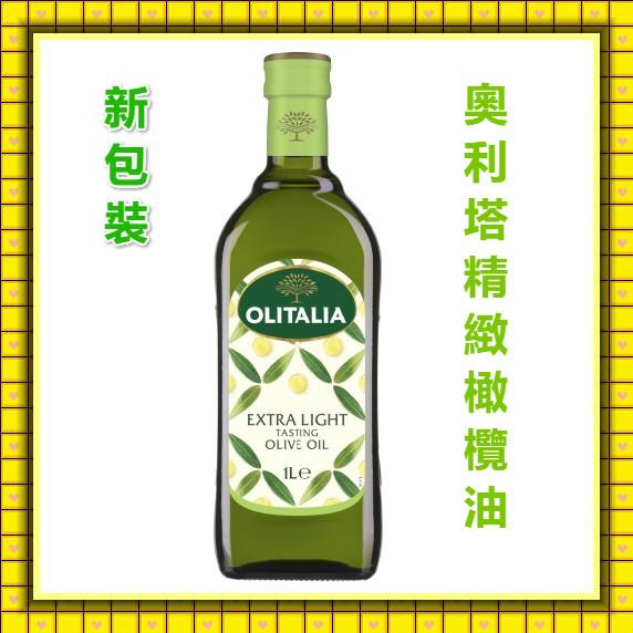 奧利塔精緻橄欖油1公升 1入(限配送台灣本島地區)