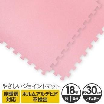 ds-1164514 やさしいジョイントマット 約1畳(18枚入)本体 レギュラーサイズ(30cm×30cm) ピンク単色 〔クッションマット 床暖房対応