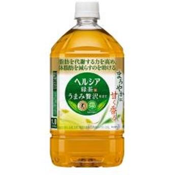 【5%OFFクーポン利用可能】【コード:3MNFGPT】 花王 ヘルシア緑茶 うまみ贅沢仕立て 1L ペットボトル 12本入