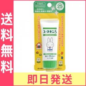 ユースキンS UVミルク 40g4987353015621≪定型外郵便での東京地域からの発送、最短で翌日到着!ポスト投函のため不在時でも受け取れますが、箱つぶれはご了承ください。≫