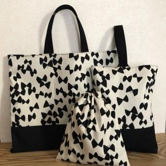 入園入学 レッスンバッグ ・上履き袋・給食袋3点セット
