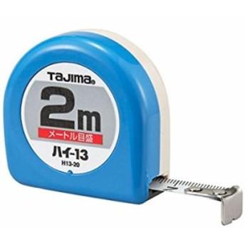 タジマ ハイ-13 2m 13mm幅 メートル目盛[H13-20](幅13mm×長さ2m)