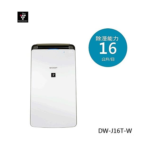 SHARP夏普 衣物乾燥 自動除菌離子除濕機 16L DW-J16T-W**免運費**