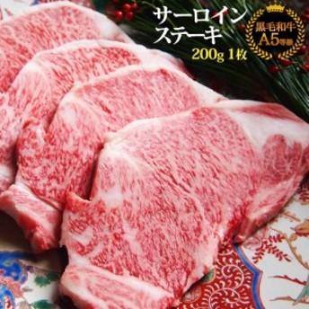 黒毛和牛 A5 サーロイン ステーキ 200g s【 春ギフト  牛肉 和牛 お肉 ギフト 肉 内祝い プレゼント 食べ物 】