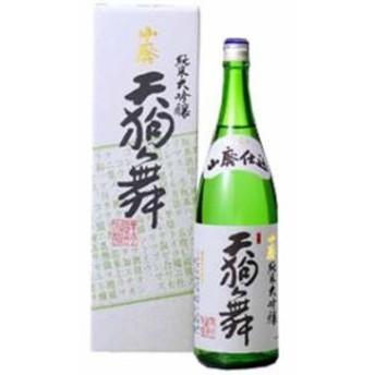 日本酒 車多酒造 天狗舞 山廃純米大吟醸 720ml 石川 バレンタイン ホワイトデー プレゼント