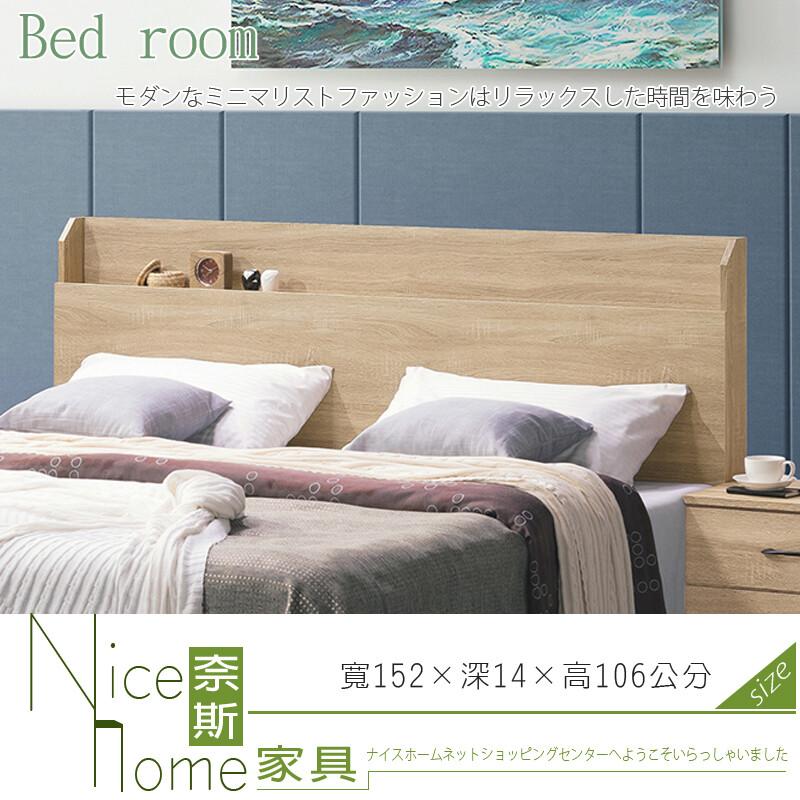 奈斯家具nice70-16-hl 鋼刷橡木5尺床頭片